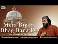 Mera Bigda Bhag Bana De   Chand Afzal Qadri New Album Song   Ajmer Sharif Dargah Qawwali - 2017
