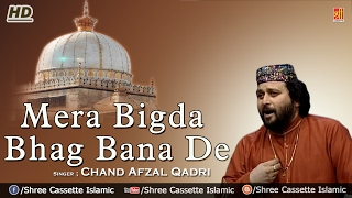 Mera Bigda Bhag Bana De | Chand Afzal Qadri New Album Song | Ajmer Sharif Dargah Qawwali - 2017