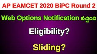AP EAMCET 2020 BIPC Stream Rou…