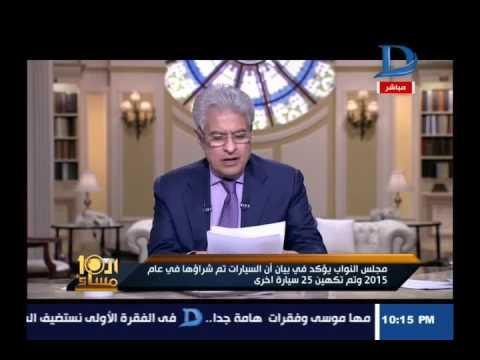 العاشرة مساء مع وائل الإبراشى وسهرة فنية كوميدية مع الفنان إبراهيم نصر حلقة 30-1-2017