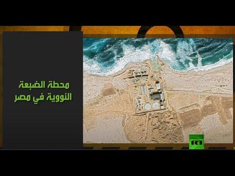 محطة الضبعة النووية في مصر  - نشر قبل 31 دقيقة