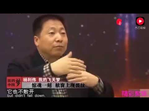 杨利伟回忆在太空遇到的怪事:至今仍是未解之谜!