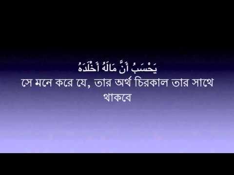 Sura Humaja   104 Mishary Al Afasy   Bangla Translation   YouTube