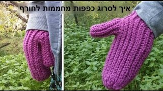 איך סורגים כפפות מחחמות לחורף Crochet Mittens Crochet Gloves Tutorial