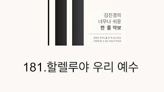 김진경의  한 줄 악보…