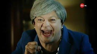 Трясущуюся над Brexit Терезу Мэй жестоко высмеяли