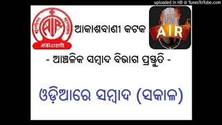 21.01.2019 - NATIONAL MORNING NEWS IN ODIA