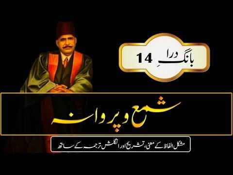 Shama-o-Parwana || Abdul Mannan Official...