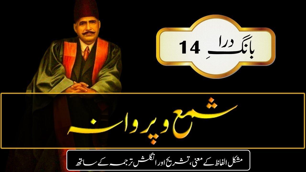 Shama-o-Parwana    Abdul Mannan Official    Allama Iqbal Poetry    Urdu &  English Subtitles