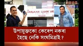 Non Assamese businessman grabs land assigned for Jagiroad Police Station || Police left helpless