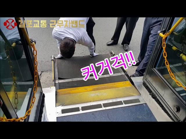 김포교통근무자밴드-저상버스 리프트 수동 조작 요령