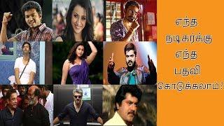எந்த நடிகருக்கு என்ன பதவி குடுக்கலாம? ் !! |Aahaan with VJ indhu |Darr Galatta