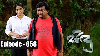 Sidu | Episode 658 13th February 2019 Thumbnail