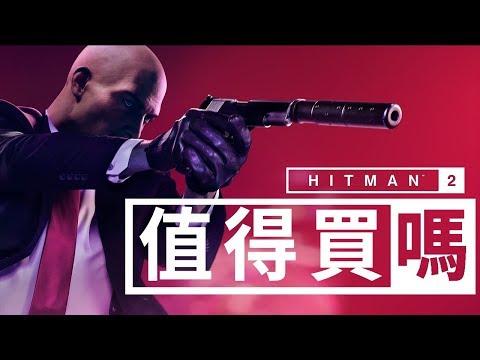 【Hitman 2】值得買嗎?