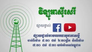RFA Khmer កម្មវិធីទូរទស្សន៍អាស៊ីសេរី