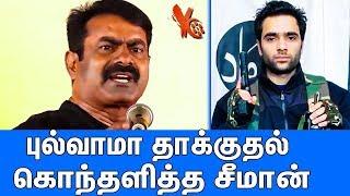 சீமான் நெத்தியடி கேள்விகள் : Seeman Latest Speech About Pulwama Attack | Naam Tamilar Katchi