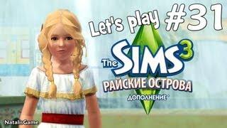 Давай играть Симс 3 Райские острова #31 Гудок как у лайнера