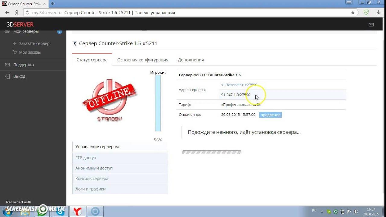 Бесплатный хостинг для сервера rc скины залогов для сервера css