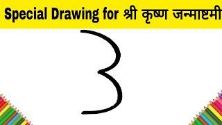 Krishna Janmashtami Special Drawing | how to Draw God Krishna step by step for kids