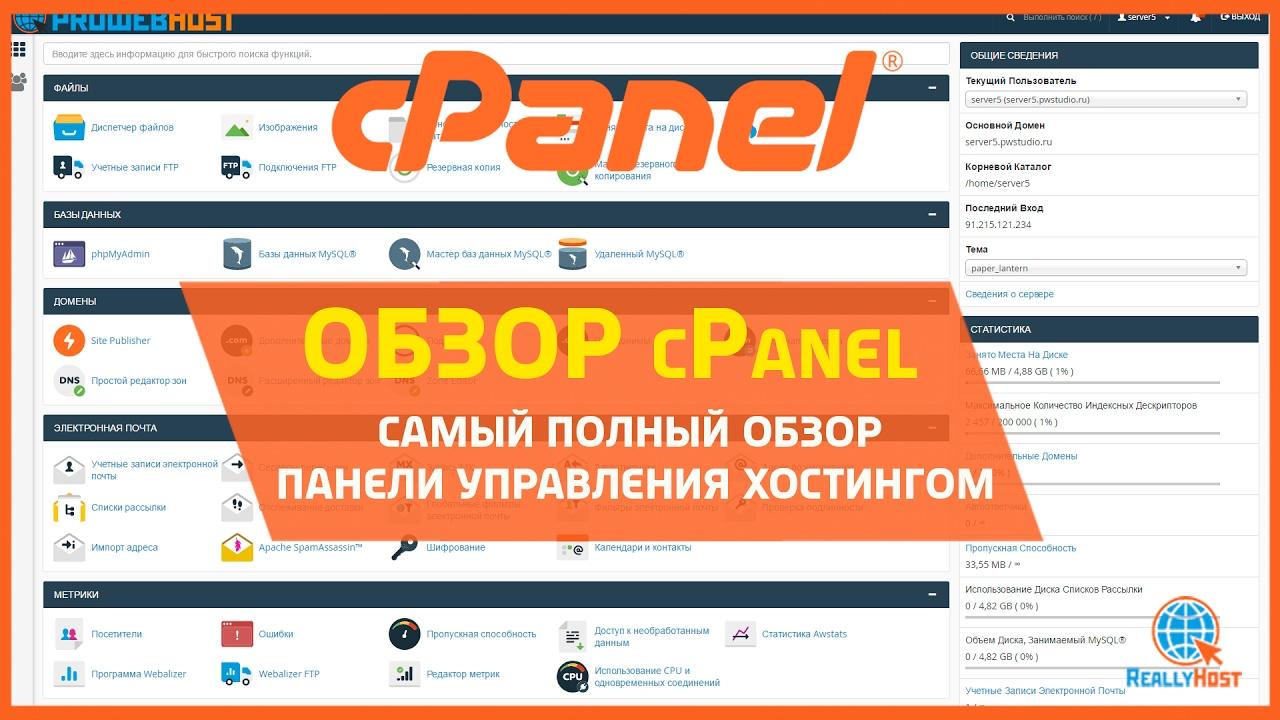 Cpanel хостинг что это хостинг для mp3 сайта