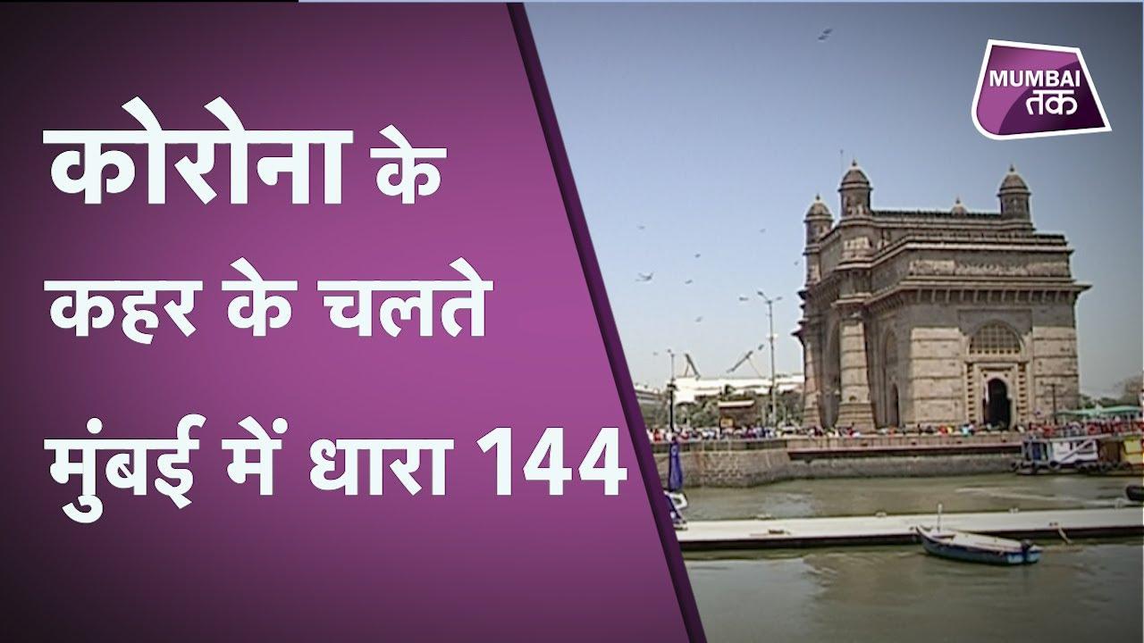Mumbai में Section 144 लागू, नियम तोड़ने पर दर्ज हो सकता है केस