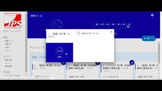 日本プロジェクトソリューションズの映像型eラーニングシステムについて