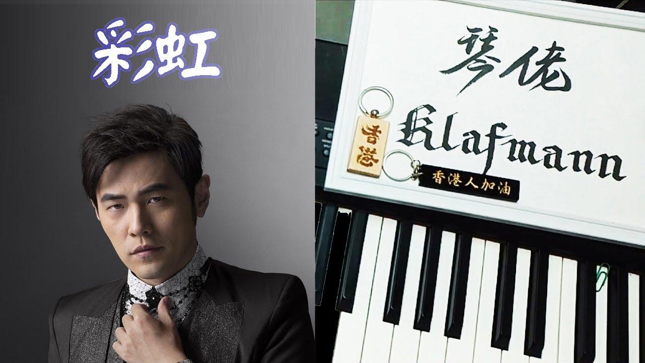 周杰倫 Jay Chou - 彩虹 Cai Hong [鋼琴 Piano - Klafmann] - YouTube
