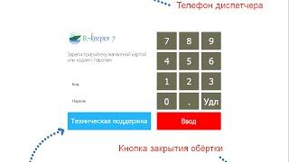 R-Keeper 7 :: Инструменты техподдержки АйТиЭс
