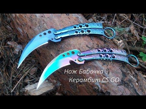Нож бабочка Balisong Kerambit - CS GO. Gradient