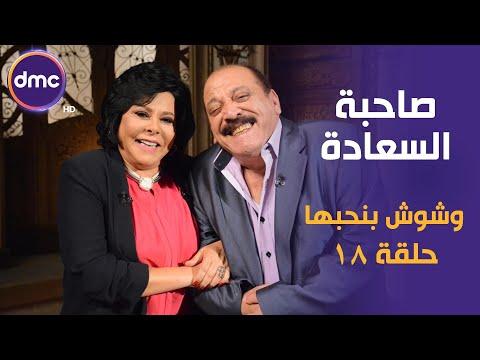 برنامج صاحبة السعادة - الحلقة الـ 18 الموسم الأول   وشوش بنحبها   الحلقة كاملة