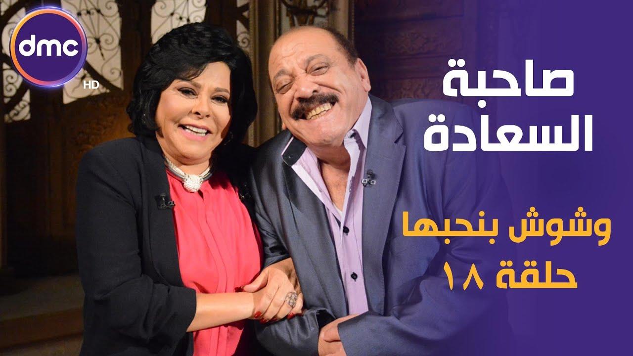 برنامج صاحبة السعاد - الحلقة الـ 18 الموسم الأول | وشوش بنحبها | الحلقة كاملة