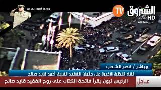 صور من السماء لتوافد المواطنين الى قصر الشعب لالقاء النظرة الاخيرة على الفقيد الفريق  قايد_صالح...