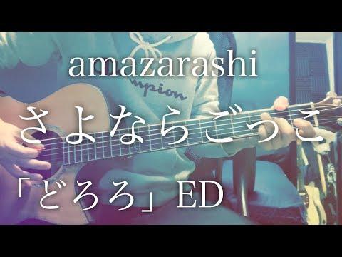 【歌詞コード付】さよならごっこ / Amazarashi アニメ「どろろ」ED【弾き語り】