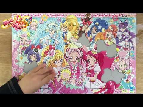 HUG���プリキュア・キラキラ☆プリキュアアラモード・魔法使�プリキュア パズル アニメ