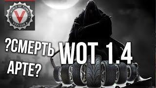 Вспышка А КОГДА ВЫВЕДУТ АРТу в WoT В обновлении 1.4