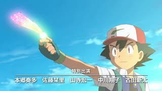 『劇場版ポケットモンスター キミにきめた!』TVCM(30秒)