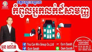 កំពូលអ្នកលក់ដ៏សាមញ្ញ - The great seller   Ourn Sarath