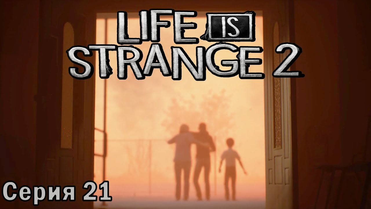 LIFE IS STRANGE 2 Прохождение - Финал/Эпизод 4 - серия 21 ...