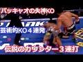 【パッキャオを失神させたボクサー】ファン・マヌエル・マルケスの伝説の4KOを紹介(ボクシング)