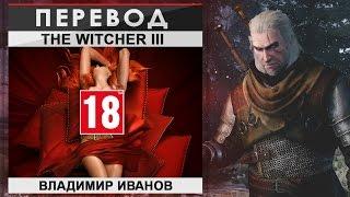 The Witcher 3 - Трейлер геймплея (Перевод)