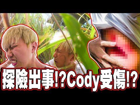 探險出事!? Cody受傷!? 手機意外從高樓摔下!! 【下集】