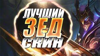 ГУБИТЕЛЬ ГАЛАКТИК ЗЕД - ЛУЧШИЙ СКИН! | Полная игра