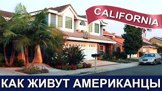 Калифорния - Как живут американцы - Дома среднего класса - Driving Through Irvine California