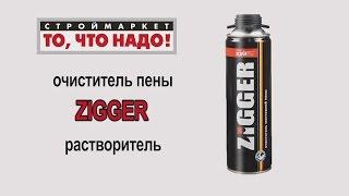 видео Очиститель POLYNOR CLEANER