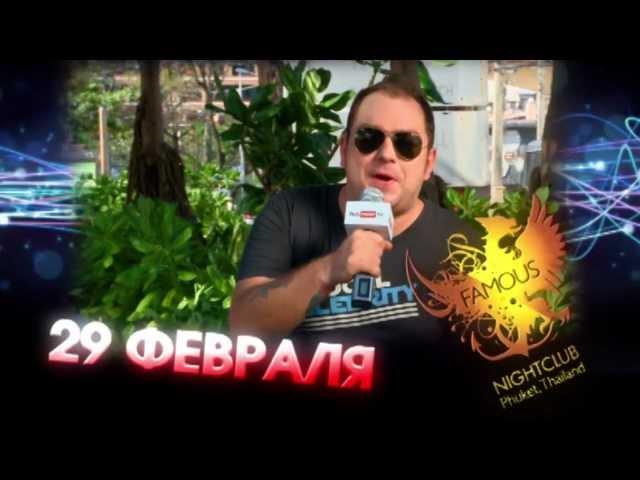 29 февраля DJ GRAD IN THAILAND
