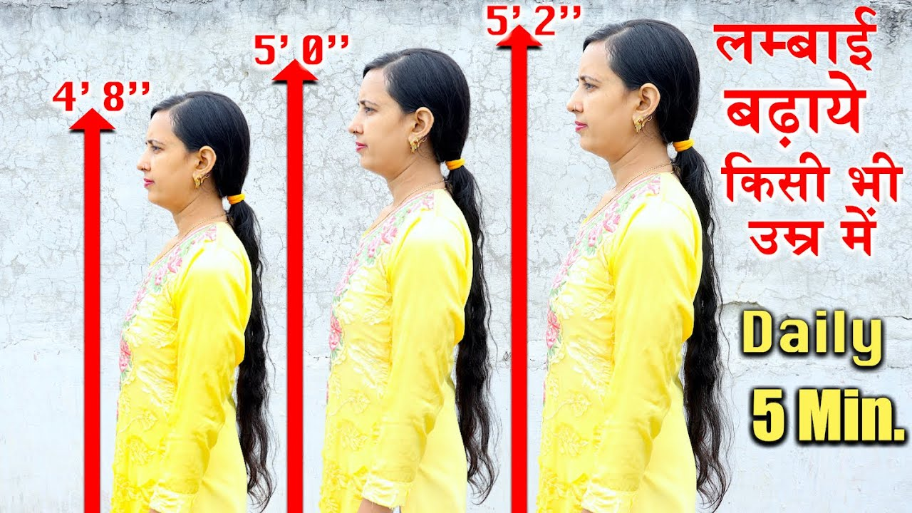 Download लम्बाई बढ़ाने का तरीक़ा - Daily 5 Min. | How to Increase Hight | How to Grow Taller | by Healthcity