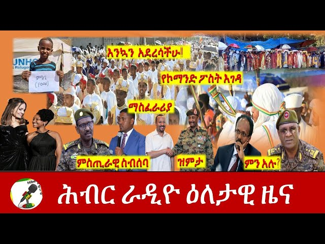 Hiber Radio Daily Ethiopia News Jan 18, 2021| ሕብር ራዲዮ ዕለታዊ ዜና | Ethiopia