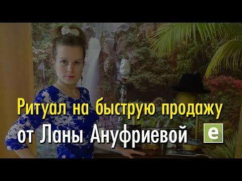 Ритуал на быструю продажу💰 от Ланы Ануфриевой