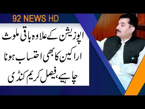 Will opposition pass the budget if Zardari Production orders are given : Faisal Karim Kundi comments