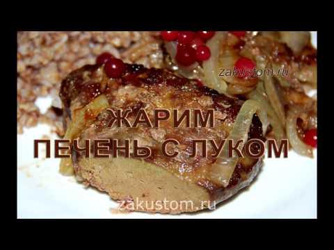 Рецепт вкусной говяжьей печени с луком
